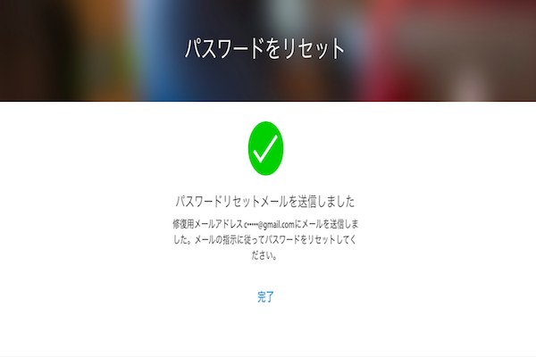 Appleパスワード 再設定 メール再送画面