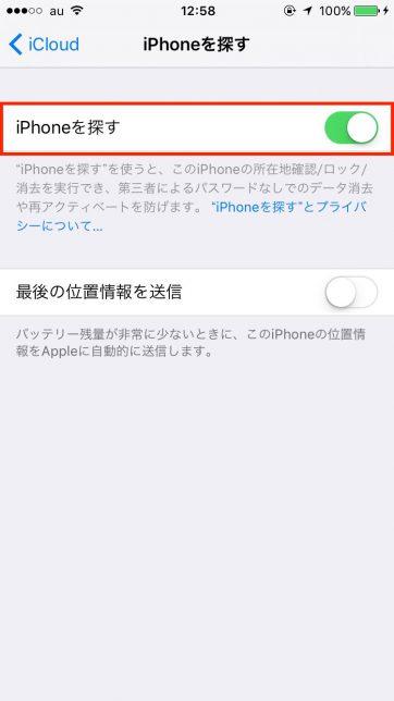 iPhoneを探す内部
