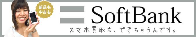 SoftBankスマートフォン買取相場