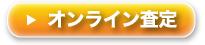 オンライン査定