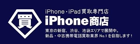 東京  の新宿、渋谷、池袋エリアで展開中。新品・中古携帯電話買取業界でNo1を目指します!