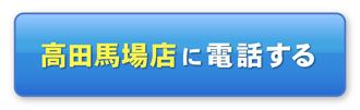 button_TEL_takadanobaba