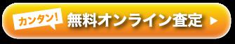 カンタン!無料オンライン査定